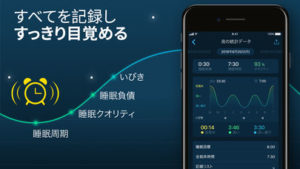 51d571d7b3d1b65d65e1d482397ee317-300x169 「安眠アプリ」の仕組み、種類、効果まとめ!