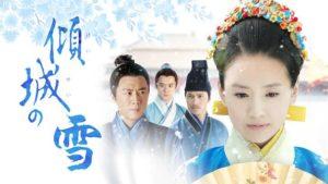 c13dceabcb143acd6c9298265d618a9f-300x200 中国「人気恋愛ドラマ」のおすすめ8選!