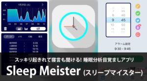 1e399e6e4ea3c81cb2d28bec437a9b0d-300x165 無料人気「安眠アプリ」の睡眠効果高い3選!
