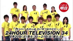 dbf3670c00469d342ea90473da09effd-300x191 「24時間テレビ」募金額、視聴率の歴代1位まとめ!