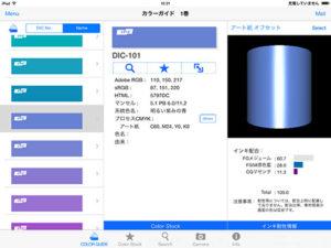 ColorMix-300x300 「色を混ぜる」アプリの特徴別5選!