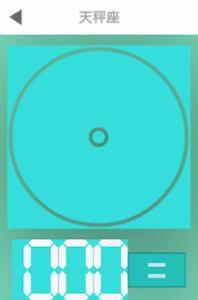 3fc3b207d389e0e2f3395228d906efe9-300x158 「重さを測る」アプリの名前、機能とは?