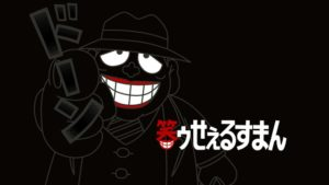 9819bf76f0db32a36f1015ca0b3cdefb-300x225 「笑うセールスマン」の歴代声優まとめ!