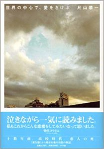 282485b810c167b723b9c2e857e54b3a-209x300 映画「世界の中心で愛を叫ぶ」のキャスト、興行収入まとめ!
